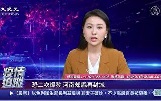 【直播】4.2疫情追踪:中国多省抢米潮