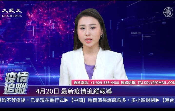 【直播】4.20中共肺炎疫情追蹤:德報嗆中共 特朗普點讚