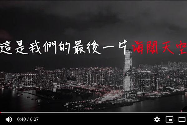 大马歌手黄明志与陆歌手合作MV 力挺港人