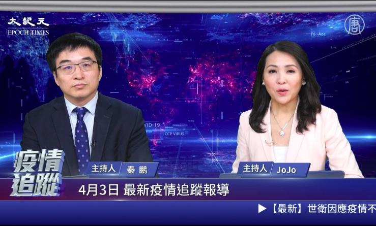 【直播】4.3中共肺炎疫情追蹤:全球確診逾百萬