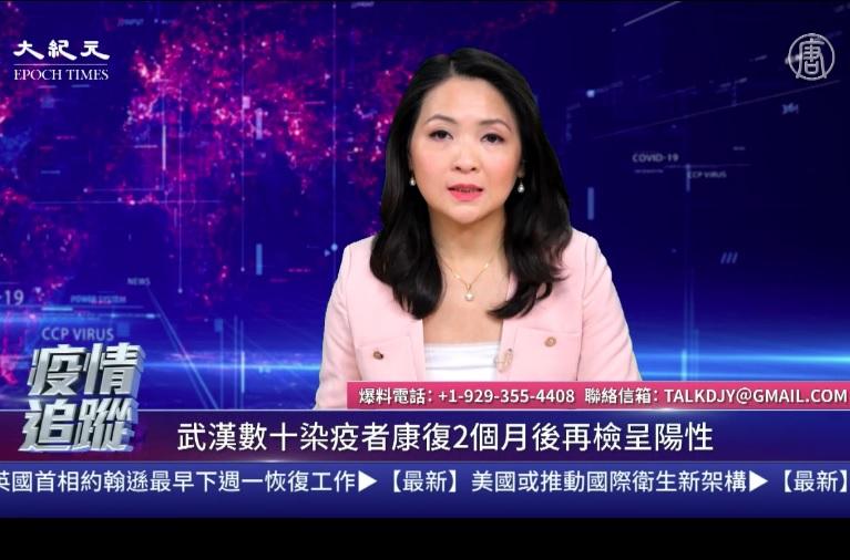 【直播】4.24中共肺炎疫情追蹤:美國死亡破五萬