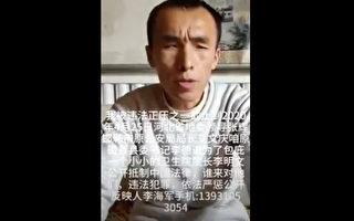 孩子夭折 河北村民揭腐败 遭打击逾8年
