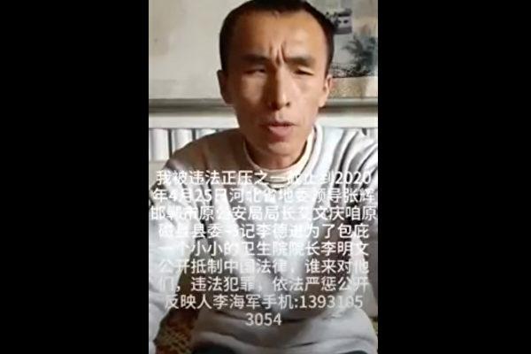 孩子夭折 河北村民揭腐敗 遭打擊逾8年