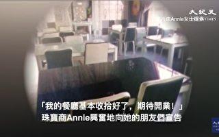 【一线采访视频版】中共治下 中小企业家血泪控诉