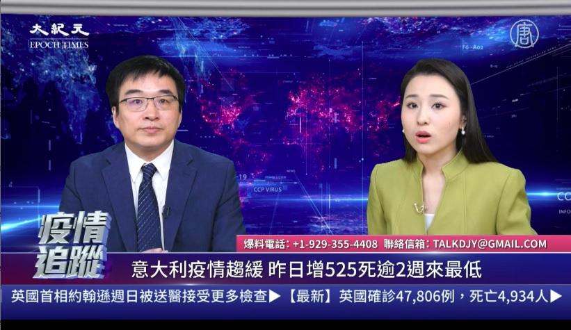 歡迎收看新唐人、大紀元4月6日的「中共病毒追蹤」每日聯合直播節目。(大紀元)