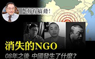 【有冇搞錯】川震之後 中國消失的NGO