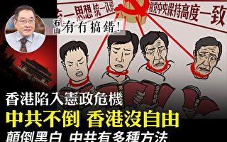 【有冇搞错】中共不倒 香港没自由