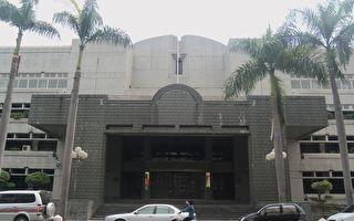 台湾邮局经理盗用金库近600万元被判刑
