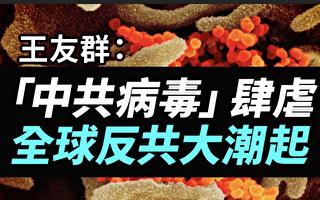 """【纪元播报】""""中共病毒""""祸及全球 引发反共潮"""
