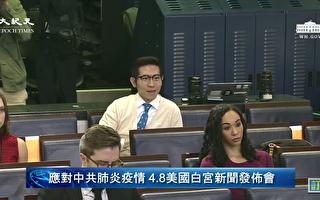 """中共记者回答川普""""来自台湾""""陆委会:将查处"""