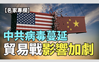 【紀元播報】中共病毒蔓延 貿易戰影響加劇