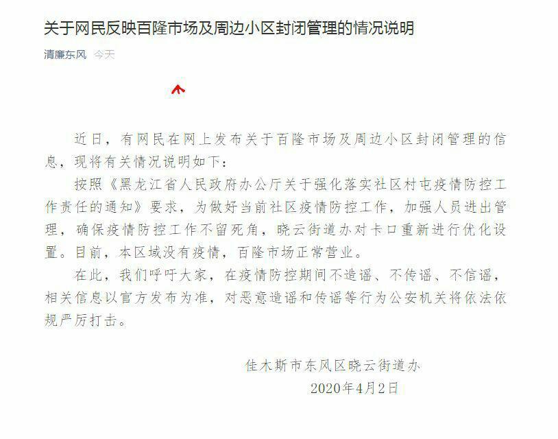 佳木東風區曉雲街道辦4月2日發出的「關於網民反映百龍市場及周邊小區封閉管理的情況說明」(網絡圖片)