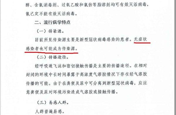 中共3月3日《新型冠狀病毒肺炎(中共肺炎)診療方案(試行第七版)》,將無症狀感染者列為「可能成為傳染源」。(大紀元)