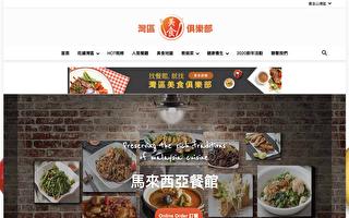 美食俱樂部「網上訂餐」 灣區餐館共迎曙光