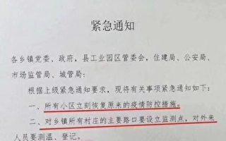 中共内部文件曝光 台立委:第2波疫情蠢蠢欲动