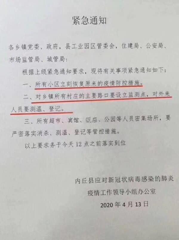 中共內部文件曝光 台立委:第二波疫情蠢蠢欲動