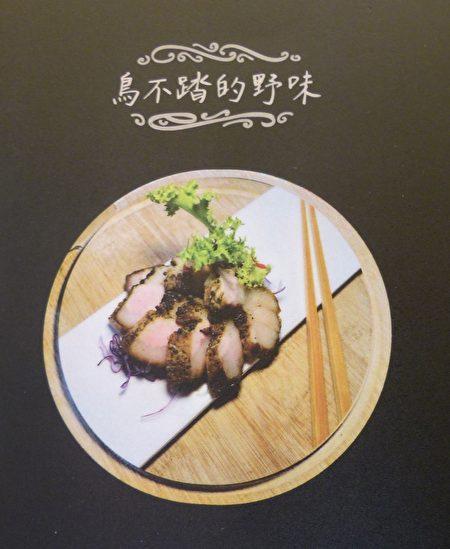 菜單也精心設計,展現食物之美。