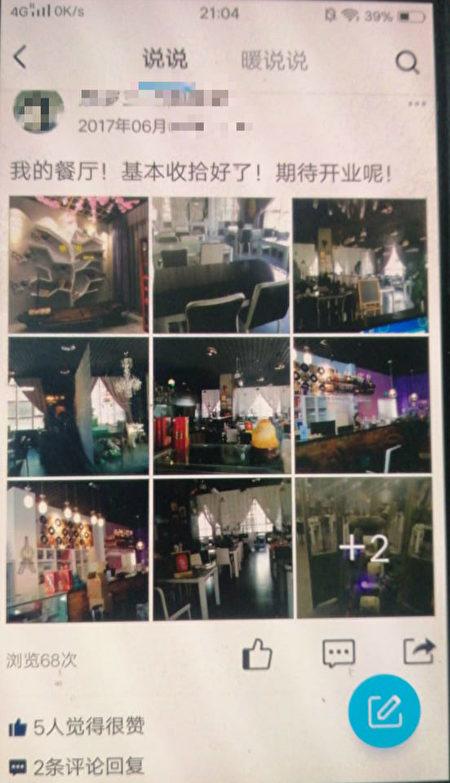 圖為2017年Annie在天津機場裝修完工期待開業的餐廳照片,當時在qq空間上發表廣告。(受訪者提供)