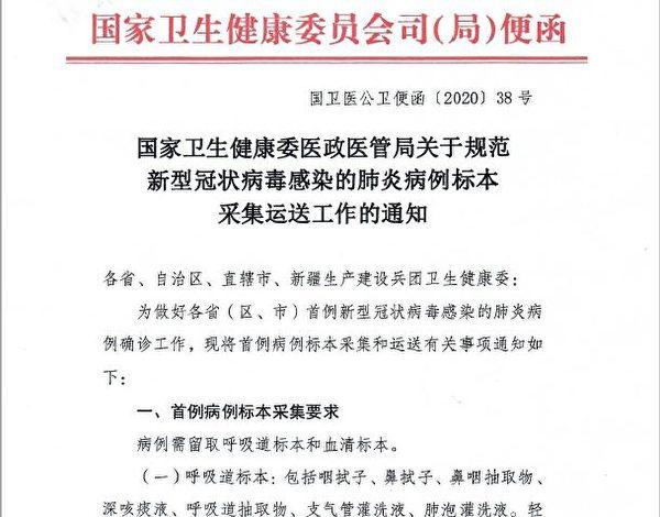 1月20日內蒙古衛健委下發國家衛健委《關於規範新冠病毒感染的肺炎病例標本採集運送工作的通知》。(大紀元)