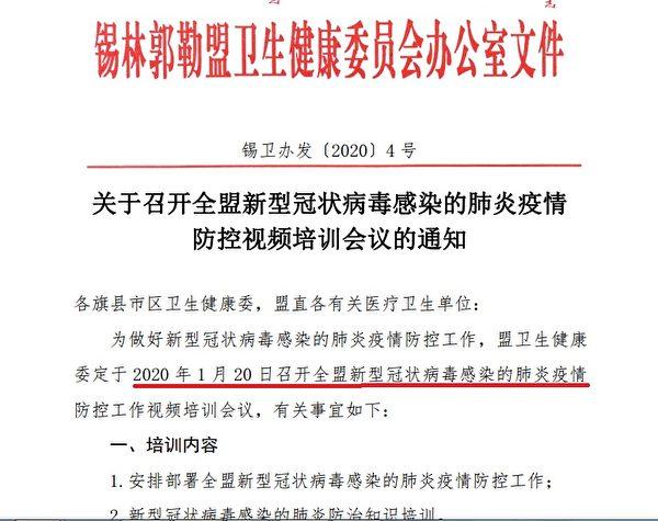 中共衛健委系統召開秘密會議,圖為古錫林郭勒盟衛健委召開會議。(大紀元)