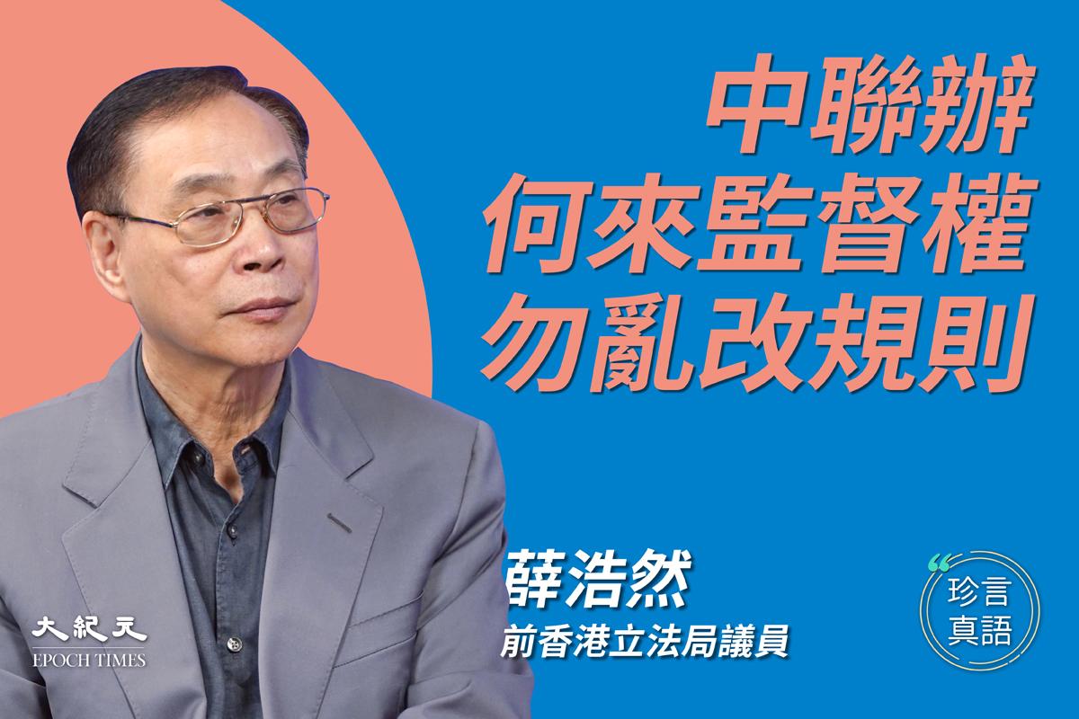 前香港立法局議員薛浩然。(大紀元製圖)