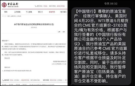 4月22日,中國銀行發佈公告。(網絡圖片)