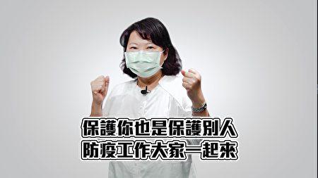 市長黃敏惠說,保護你也是保護別人,防疫工作大家一起來。