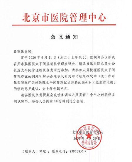 2020年4月20日,北京市醫院管理中心向北京市各市屬醫院下發會議通知。(大紀元)