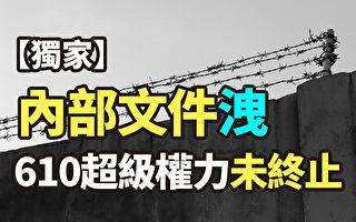 【紀元播報】內部文件洩610權力未終止