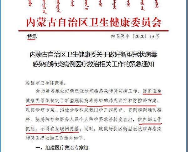 1月15日內蒙古衛健委印發的《關於做好新型冠狀病毒感染的肺炎病例醫療救治相關工作的緊急通知》截圖。(大紀元)