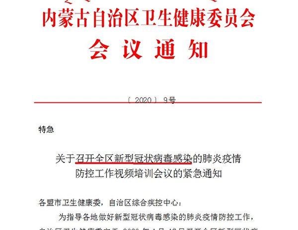 中共衛健委系統召開秘密會議,圖為中共內蒙古衛健委召開會議。(大紀元)