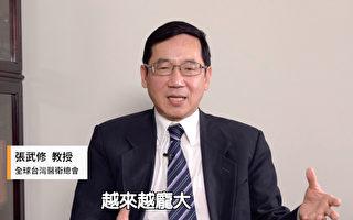 張武修:中國確診數有1大疑點 為何必追病毒源頭