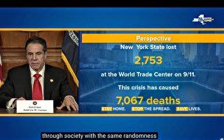 紐約州長:這場瘟疫如「無聲的爆炸」