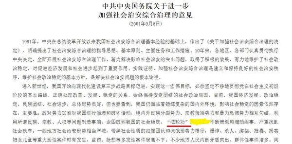 中共為了加大迫害法輪功,於2001年9月出台《加強社會治安綜合治理的意見》,要求加強對中國社會的控制。(中共官網截圖)