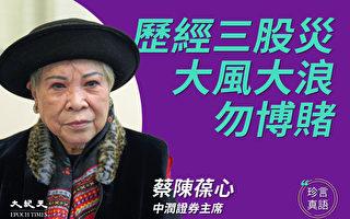【珍言真语】蔡陈葆心:世局难测 持有现金为上