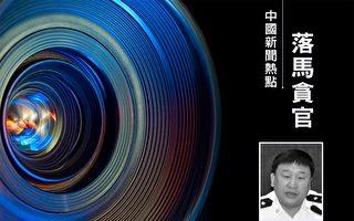 吉林省公安厅副厅长遭免职 曾被追查20次