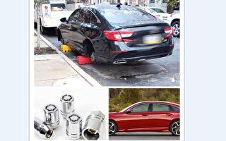 警方提醒车主:保护轮胎和车轮