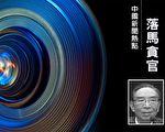 中共云南省委前副书记、宣传部部长王天玺死亡。(必赢电子游戏网址合成)