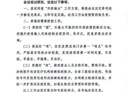 中共黑龍江內部文件提到,哈爾濱市出現比較嚴重的聚集性疫情局部反彈暴發態勢等問題。(大紀元)
