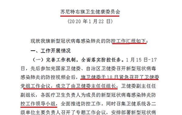 1月18日,蘇尼特右旗衛健委成立疫情防控小組。(大紀元)
