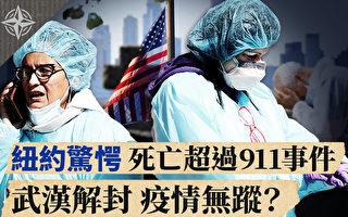 【十字路口】紐約死亡超911 武漢解封無疫情?