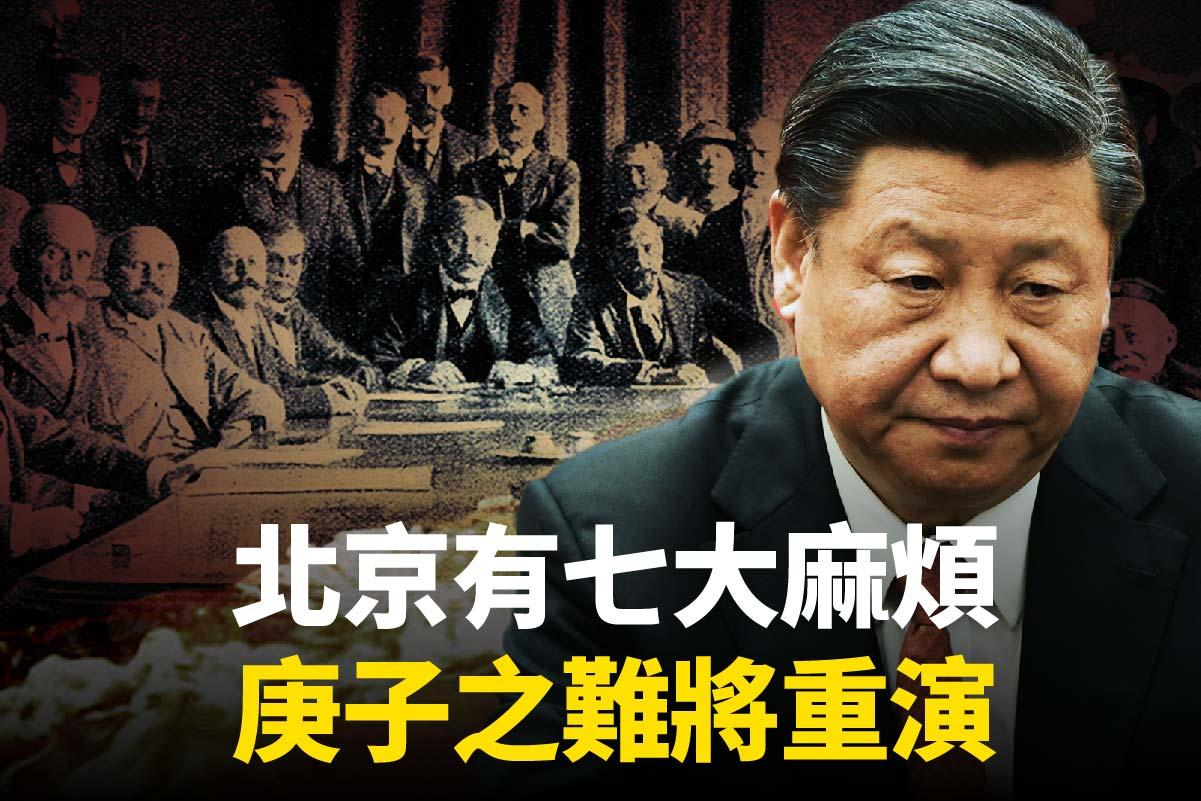 【新聞看點】庚子年憂思瘋傳 北京麻煩有多少?