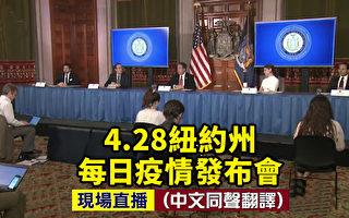 【直播】4.28纽约州疫情发布会 逾2.2万死亡