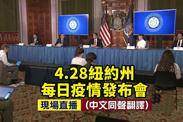 【直播】4.28紐約州疫情發布會 逾2.2萬死亡