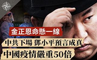 【十字路口】金正恩命懸一線?中國疫情嚴重50倍