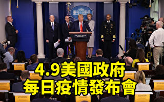 【直播】4·9美国疫情发布会 确诊逾46万