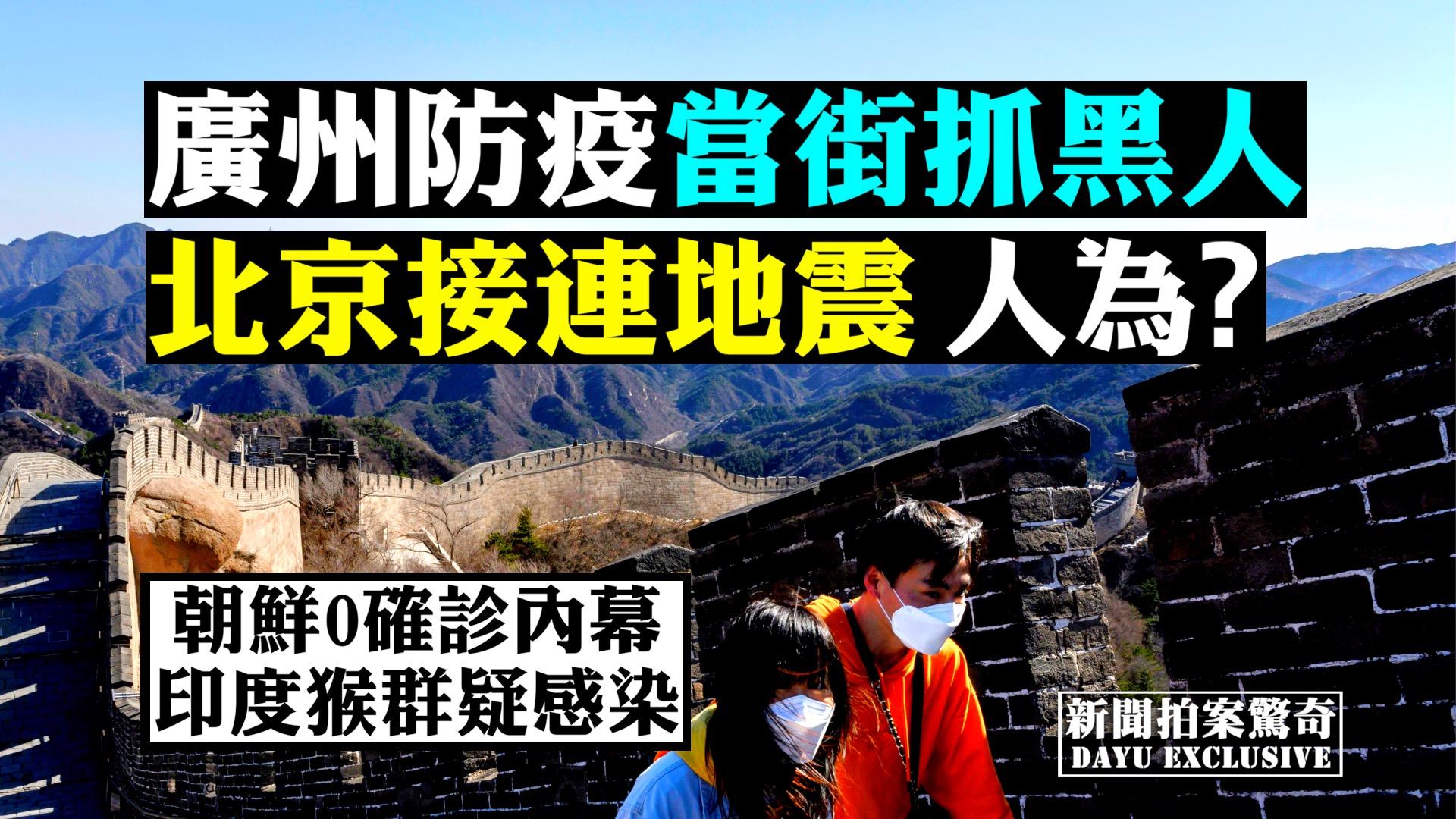 【拍案驚奇】北京連發地震是人為?山東罕見雪