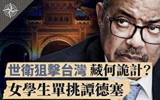 【十字路口】谭德塞突袭台湾藏诡计 遭女生单挑