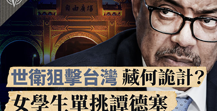 【十字路口】譚德塞突襲台灣藏詭計 遭女生單挑