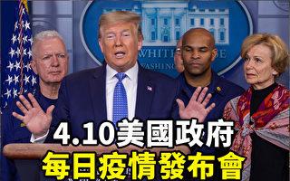 【直播回放】4·10美國疫情發布會 確診49萬